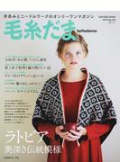 毛糸だま No.173(2017春号) ラトビア、奥深き伝統模様