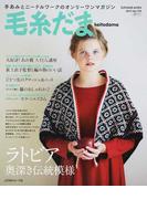 毛糸だま No.173(2017春号) ラトビア、奥深き伝統模様 (Let's knit series)