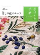 手づくり手帖Vol.12 早春号