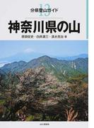 神奈川県の山