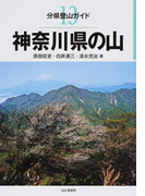 神奈川県の山 (分県登山ガイド)(分県登山ガイド)