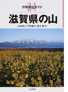 滋賀県の山