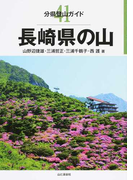 長崎県の山 (分県登山ガイド)(分県登山ガイド)
