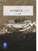 新編西蔵漂泊 チベットに潜入した十人の日本人