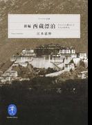 新編西蔵漂泊 チベットに潜入した十人の日本人 (ヤマケイ文庫)