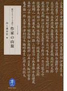 作家の山旅 紀行とエッセーで読む (ヤマケイ文庫)(ヤマケイ文庫)