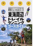 東海周辺トレイルランニングコースガイド 三重・愛知・岐阜・静岡 初級者からベテランまで楽しめる爽快トレイル22コース