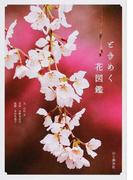 ときめく花図鑑 (Book for discovery)