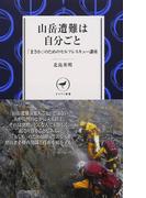 山岳遭難は自分ごと 「まさか」のためのセルフレスキュー講座 (ヤマケイ新書)