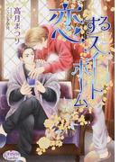 恋するスイートホーム (プリズム文庫)(プリズム文庫)