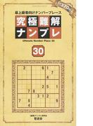 究極難解ナンプレ 最上級者向けナンバープレース 30