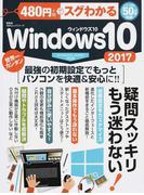 480円でスグわかるWindows10 2017 最強の初期設定でもっとパソコンを快適&安心に! (100%ムックシリーズ)(100%ムックシリーズ)