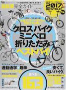 自転車完全ガイド クロスバイクミニベロ折りたたみベストバイ!