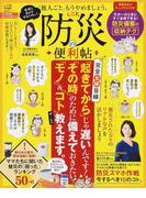 LDK防災の便利帖 永久保存版 (晋遊舎ムック)(晋遊舎ムック)