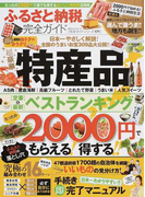 ふるさと納税完全ガイド 2017 (100%ムックシリーズ 完全ガイドシリーズ)