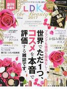LDK the Beauty 2017 (晋遊舎ムック)(晋遊舎ムック)
