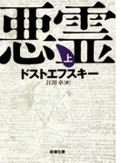 【全1-2セット】悪霊(新潮文庫)