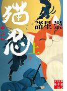 【全1-2セット】猫忍(実業之日本社文庫)