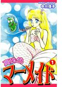 【全1-3セット】真珠色マーメイド