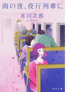雨の夜、夜行列車に (角川文庫)(角川文庫)