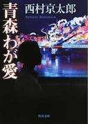 青森わが愛 (角川文庫)(角川文庫)