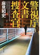 警視庁文書捜査官 (角川文庫)(角川文庫)