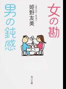 女の勘 男の鈍感 (角川文庫)(角川文庫)