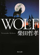 WOLF (角川文庫)(角川文庫)