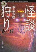 怪談狩り 市朗百物語 2 赤い顔 (角川ホラー文庫)(角川ホラー文庫)