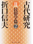 古代研究 改版 2 民俗学篇 2 (角川ソフィア文庫)(角川ソフィア文庫)