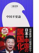 中国不要論 (小学館新書)(小学館新書)