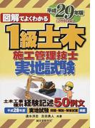 図解でよくわかる1級土木施工管理技士実地試験 平成29年版