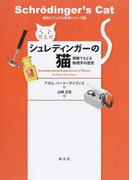 シュレディンガーの猫 実験でたどる物理学の歴史 (創元ビジュアル科学シリーズ)