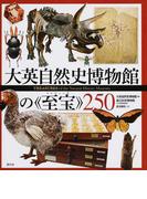 大英自然史博物館の《至宝》250