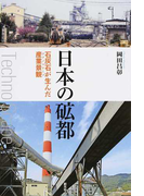 日本の砿都 石灰石が生んだ産業景観