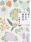 花と草木の歳時記 新装版