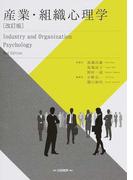 産業・組織心理学 改訂版