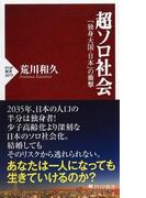 超ソロ社会 「独身大国・日本」の衝撃 (PHP新書)(PHP新書)