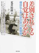 差別されてる自覚はあるか 横田弘と青い芝の会「行動綱領」