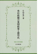 豊臣政権の東国政策と徳川氏 (佛教大学研究叢書)