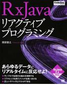 RxJavaリアクティブプログラミング (CodeZine BOOKS)