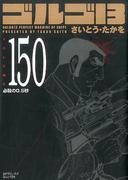 ゴルゴ13 VOLUME150 必殺の0.5秒 (SPコミックスコンパクト)