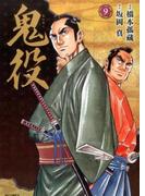 鬼役 9 (SPコミックス)(SPコミックス)