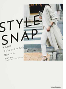 STYLE SNAP大人世代リアルクローズの新ルール
