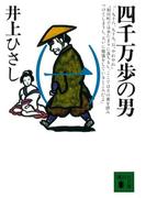 【全1-5セット】四千万歩の男(講談社文庫)