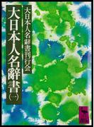 【全1-5セット】大日本人名辭書(講談社学術文庫)