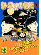 【全1-5セット】新・学校の怪談(講談社KK文庫)