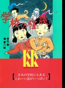 【1-5セット】学校の怪談(講談社KK文庫)
