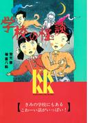 【全1-9セット】学校の怪談(講談社KK文庫)