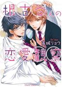 【全1-16セット】根古谷くんの恋愛観察(Chara comics)